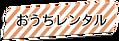 sedaIE(セダイエ)の広いウッドデッキ!#おうちレンタル