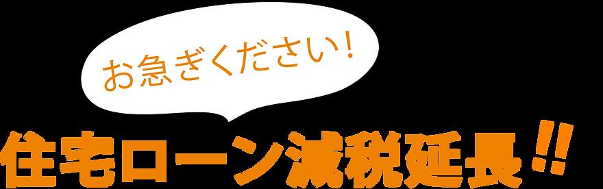 住宅ローン減税延長.png