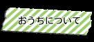 おうちについて sedaIE(セダイエ)でママ会#おうちレンタル