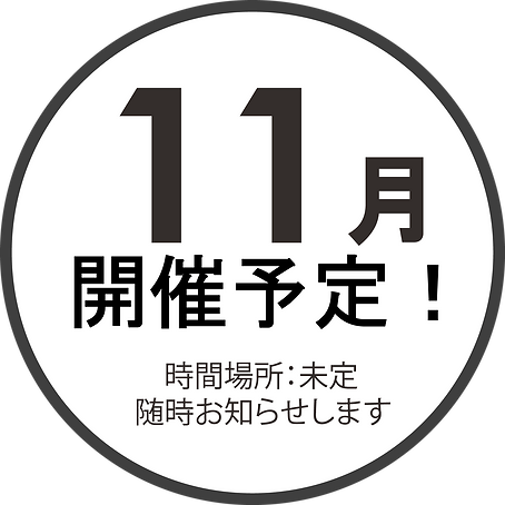 日付_11未定.png