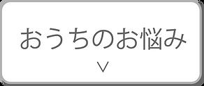 おうちのお悩み.png