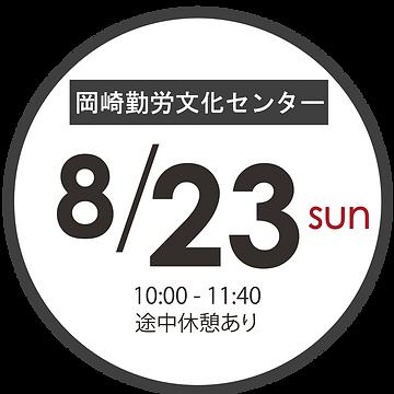 日付_0823.png
