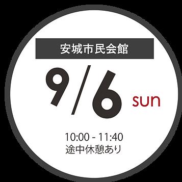 日付_0906.png