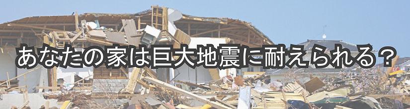 耐震1500-400.jpg