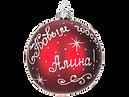 именной новогодний шар.png