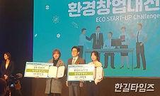 용인송담대, 창업보육기업 '리본' 2019 환경창업대전 대상 수상