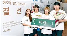 미생물로 환경문제 해결' UNIST팀 리본, 대상 수상 영광