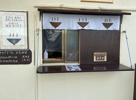 沖縄そばのテイクアウト(製麺所直売店)