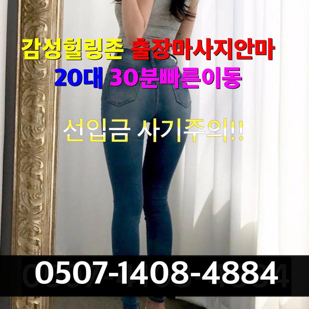 김포출장마사지 안마 30분 이내 방문