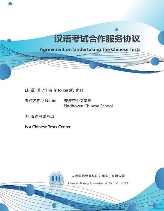 HanTang HSK certificate.jpg
