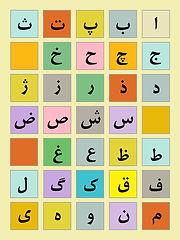 Persian writing.jpg