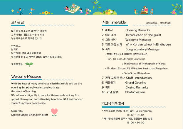 Korean invitation 2.PNG
