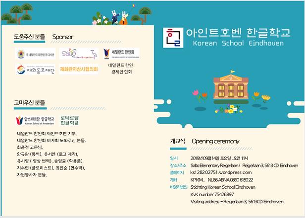 Korean invitation 1.PNG