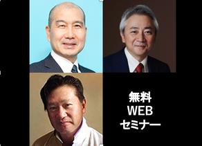 10/14 13時からWebセミナー:リモート開発事例紹介!