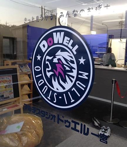 DoWELL岐阜・一宮 ロゴ