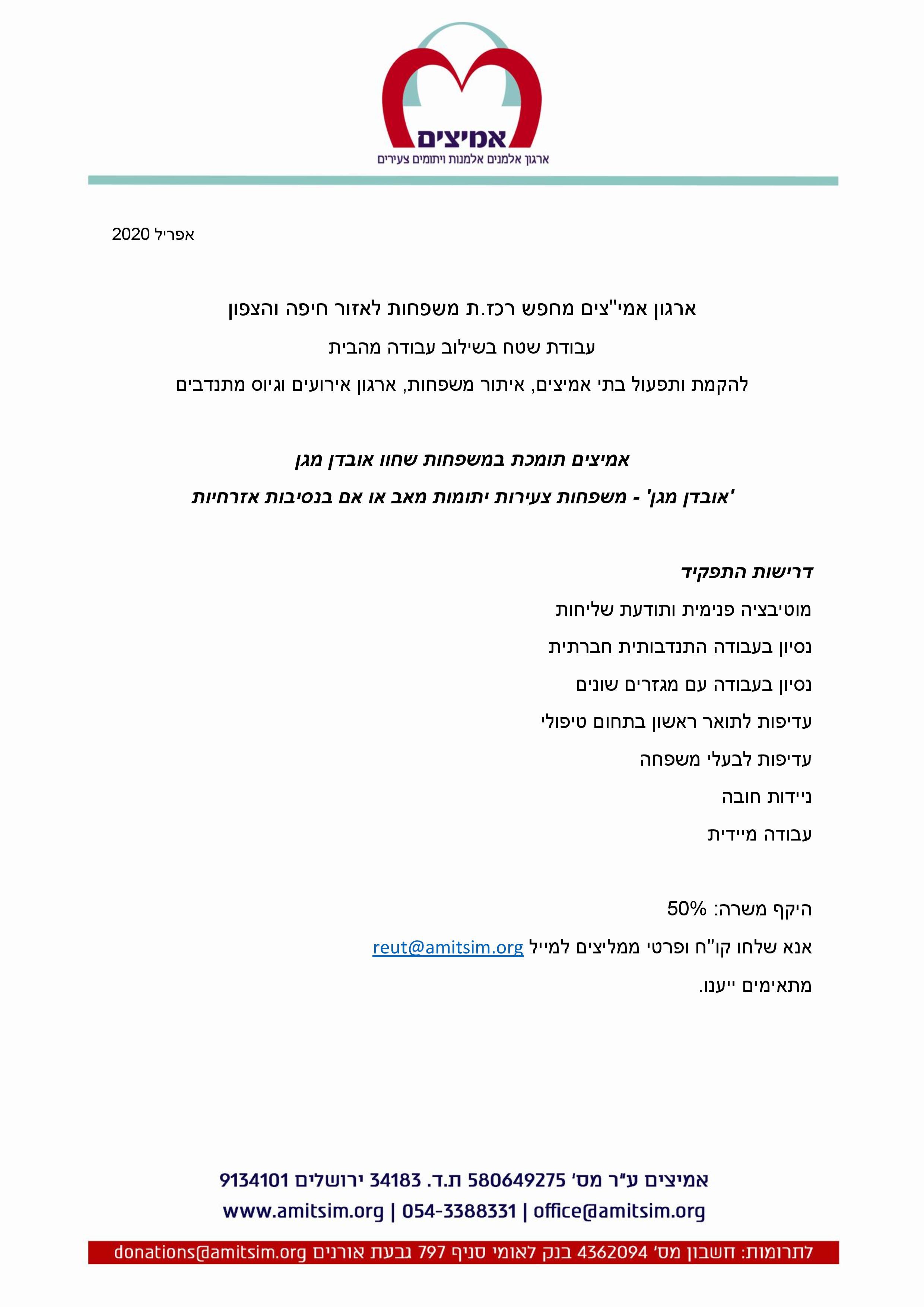אזור חיפה והצפון