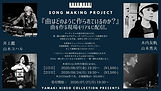 The Song Making ProjectとKARSAVINA TV Vol#2 同日配信!!