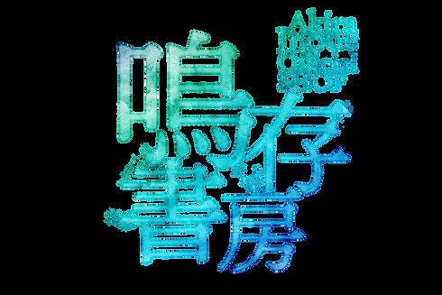 Shobo_Logo.png