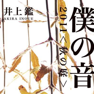 僕の音・秋の庭  BD / DVD
