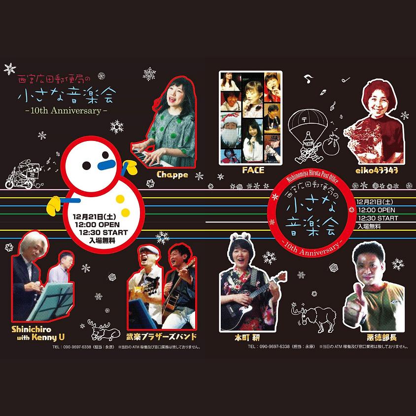小さな音楽会 -10th Anniversary-