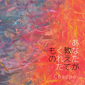 ◉Chappe:作詞 / 作曲 / Vocal / Chorus / Sound Produce ◉中西大介 (from ソウルソウス):編曲 / Piano / Programming / Sound Produce / Direction  ◉佐々木美香:Harp ◉小林寛明:二胡 ◉岩澤隆行 (IMLab):Engineering
