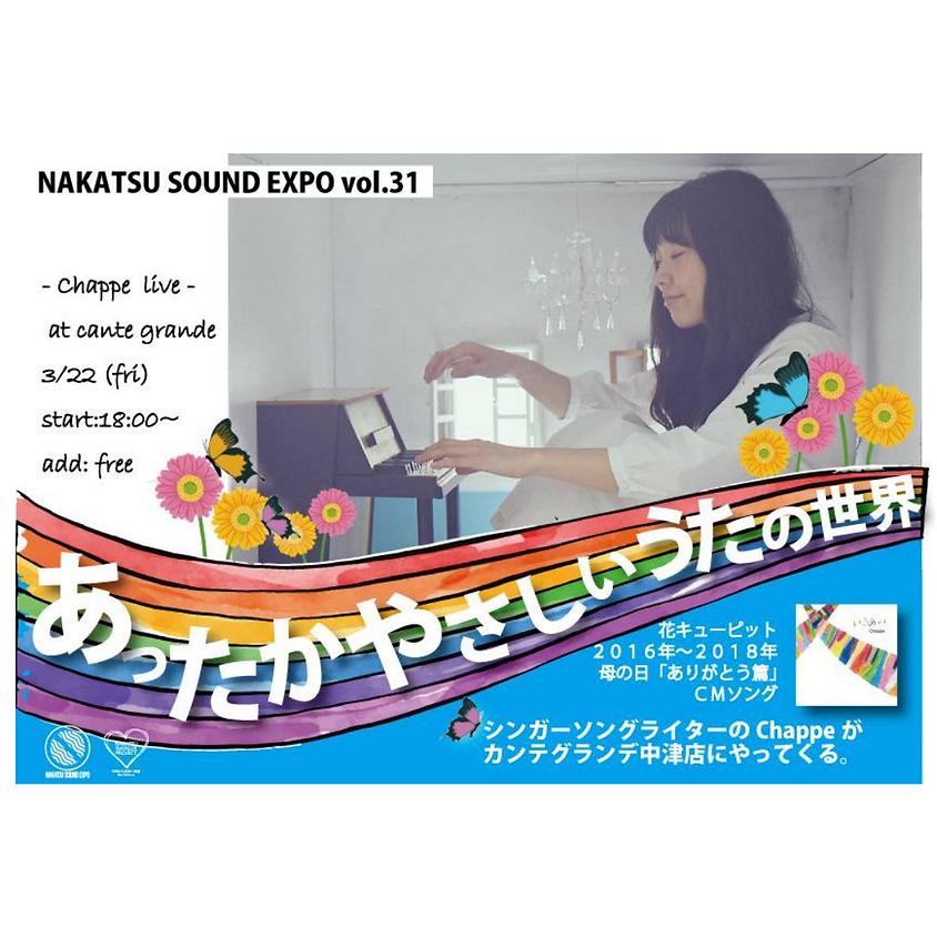 3/22(fri) NAKATSU SOUNDO EXPO vol.31