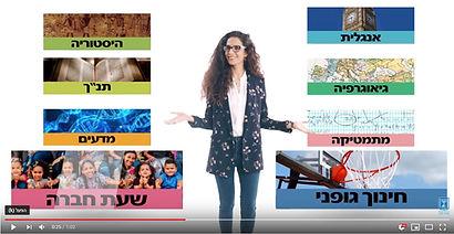 סרטון תיק תוכניות לימודים.JPG