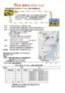 2019ミカン狩り&BBQ送信用_ポスター用.jpeg