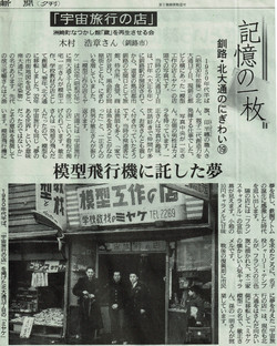 2009-8-28北海道新聞夕刊
