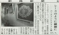 2006-1-25釧路新聞