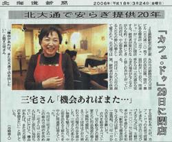 2006-3-24北海道新聞朝刊