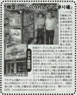 2005-6-14北海道新聞夕刊