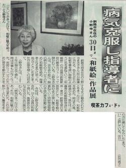 2004-6-15釧路新聞