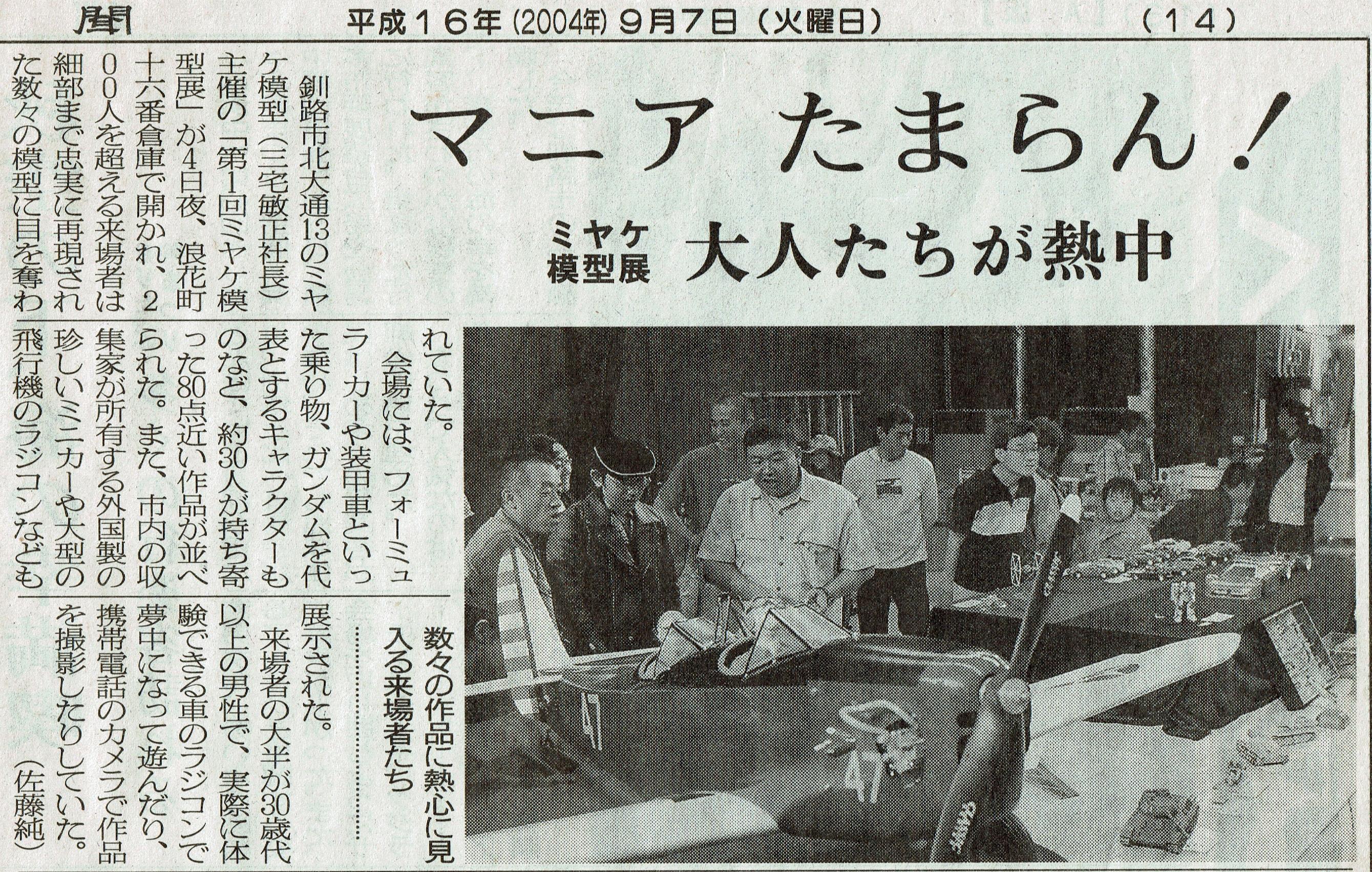 2004-9-7釧路新聞