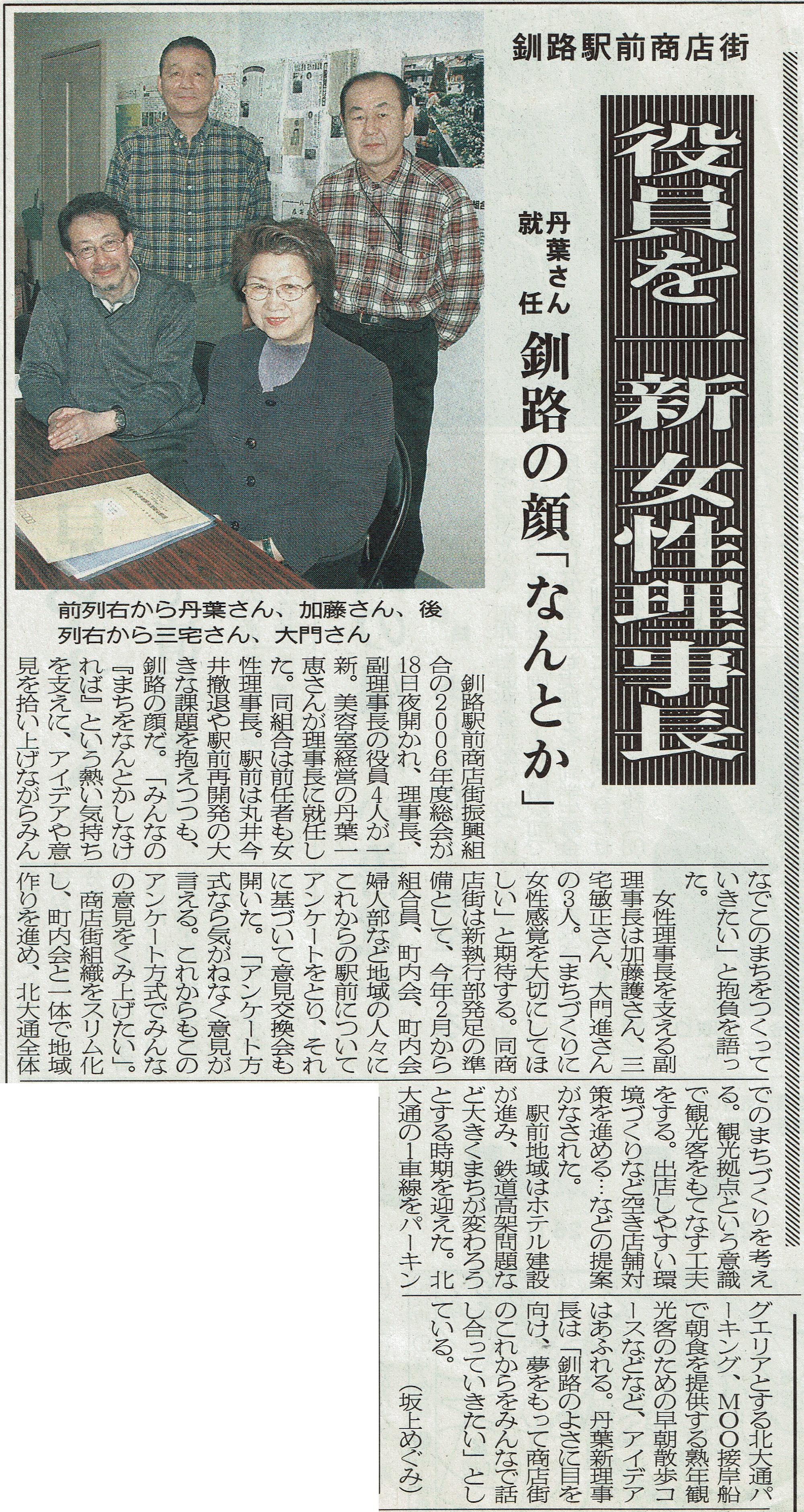 2006-4-20釧路新聞
