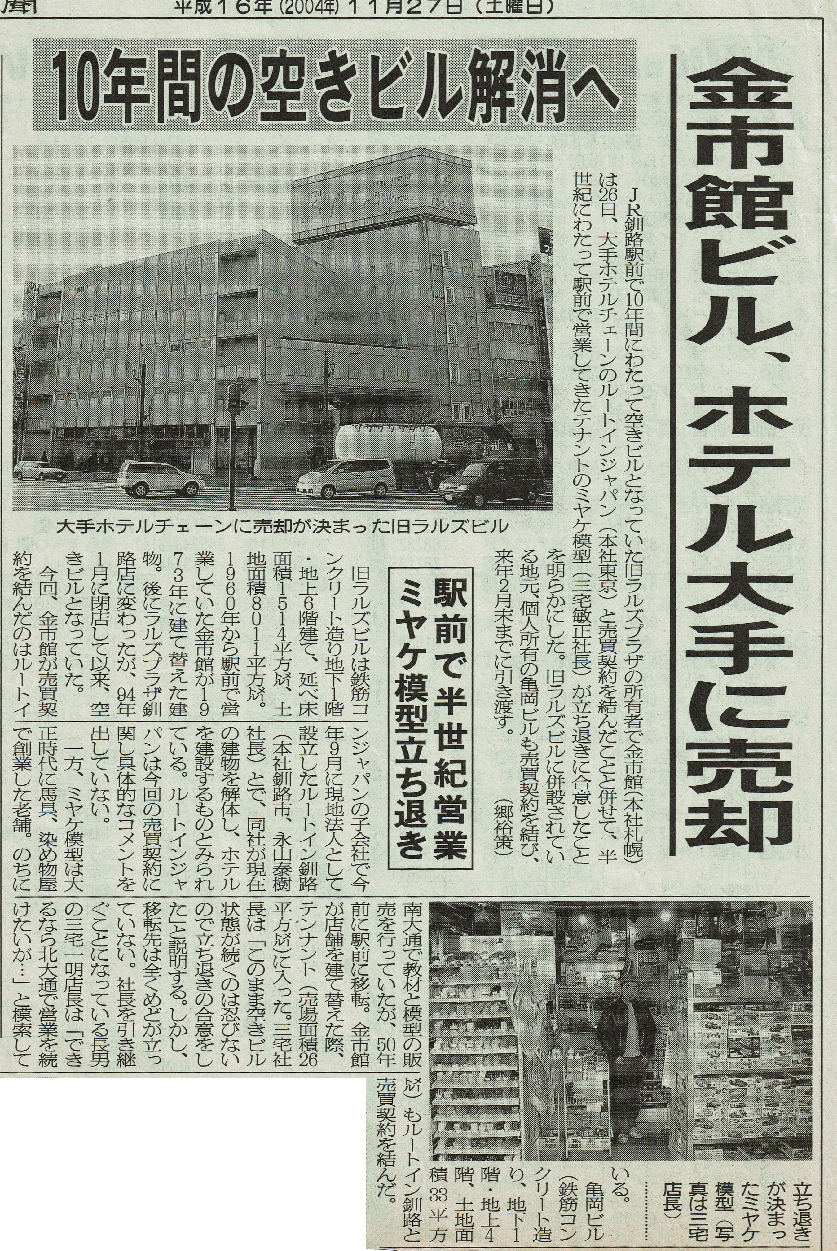 2004-11-27釧路新聞