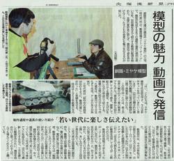 2020-3-25北海道新聞夕刊