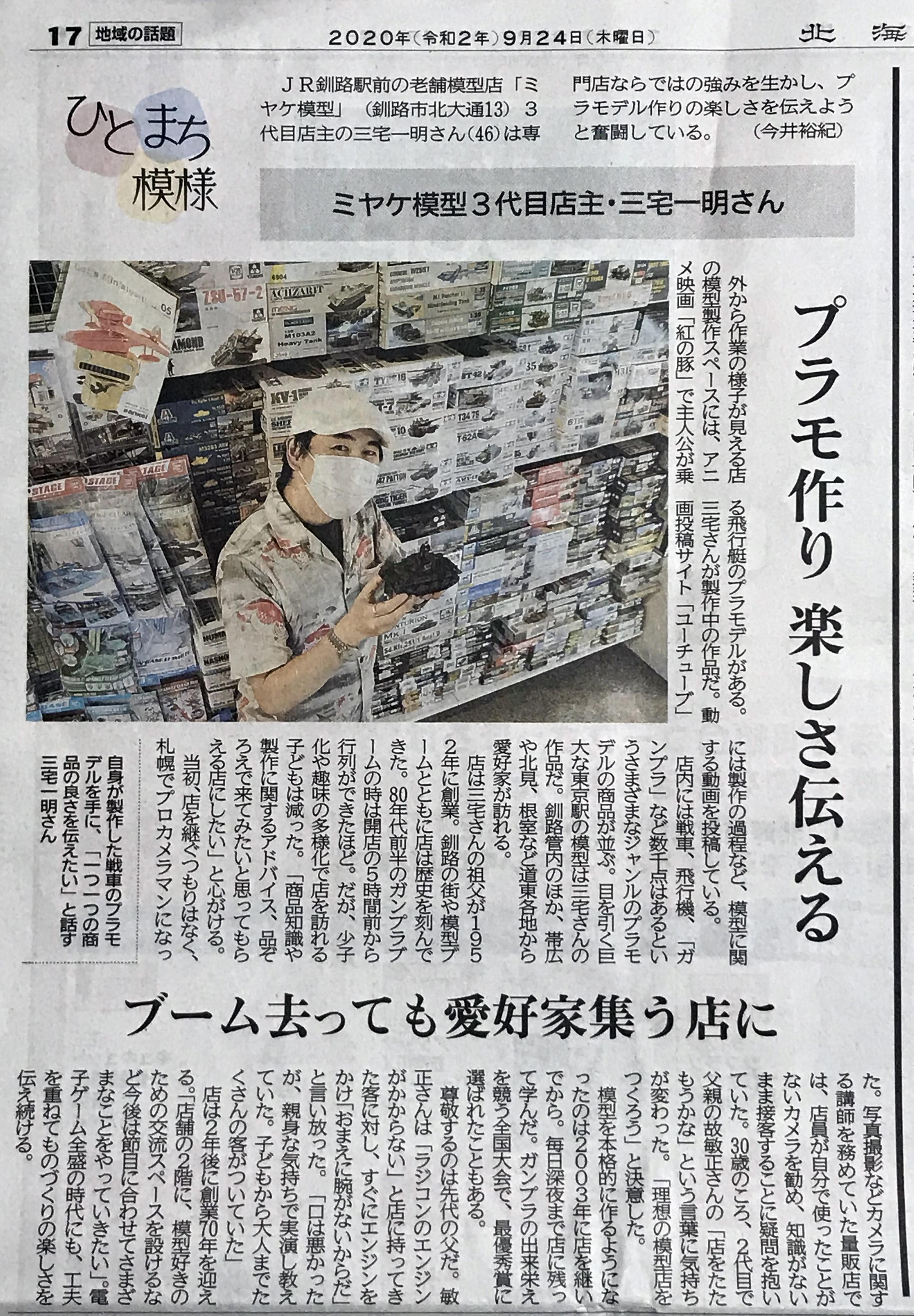 2020-9-24北海道新聞朝刊
