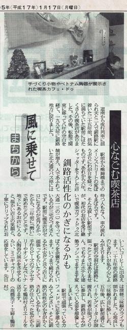 2005-1-17北海道新聞夕刊