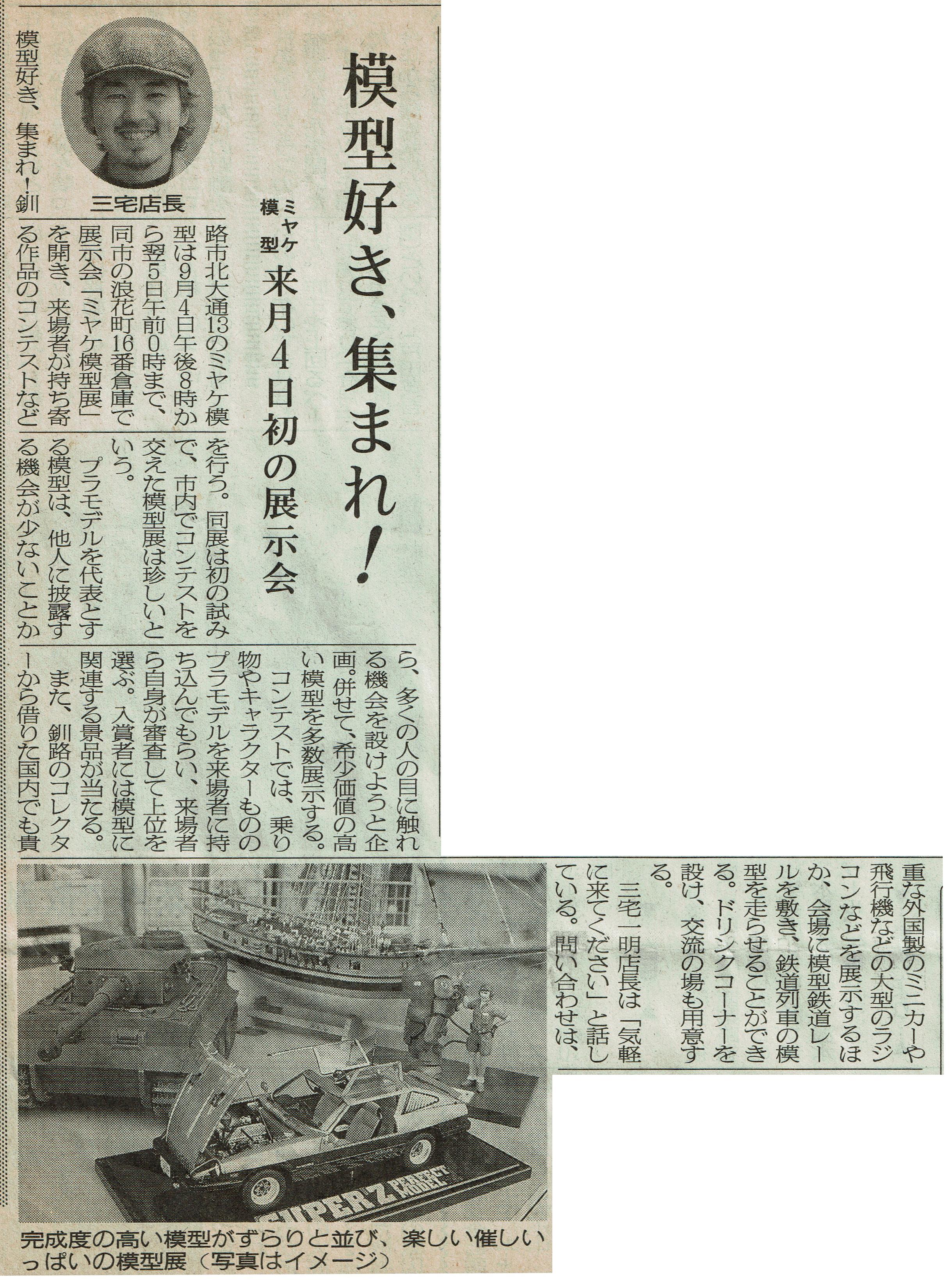 2004-8-25釧路新聞
