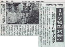 2004-12-4北海道新聞朝刊