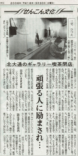 2006-3-30北海道新聞夕刊