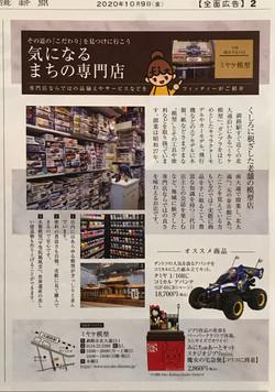 2020-10-9フィットプレス(北海道新聞)