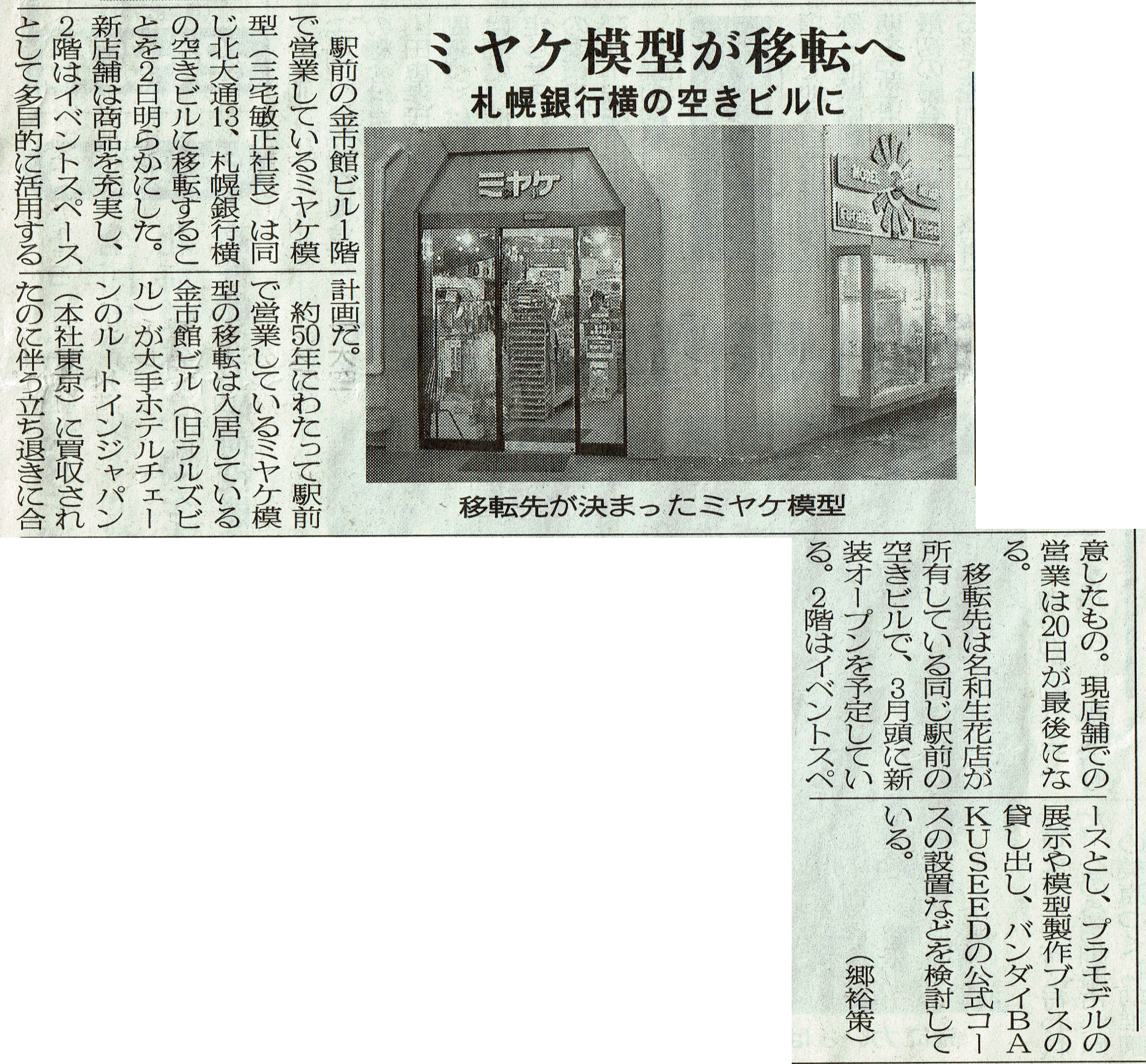 2005-2-4釧路新聞