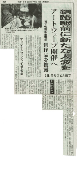 2003-7-31釧路新聞