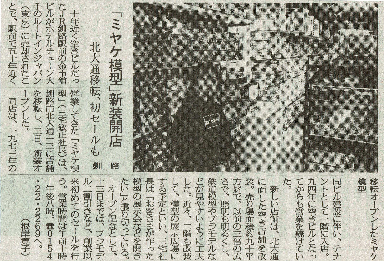 2005-3-3北海道新聞夕刊