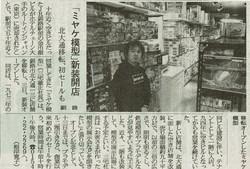 2005-3-6北海道新聞夕刊