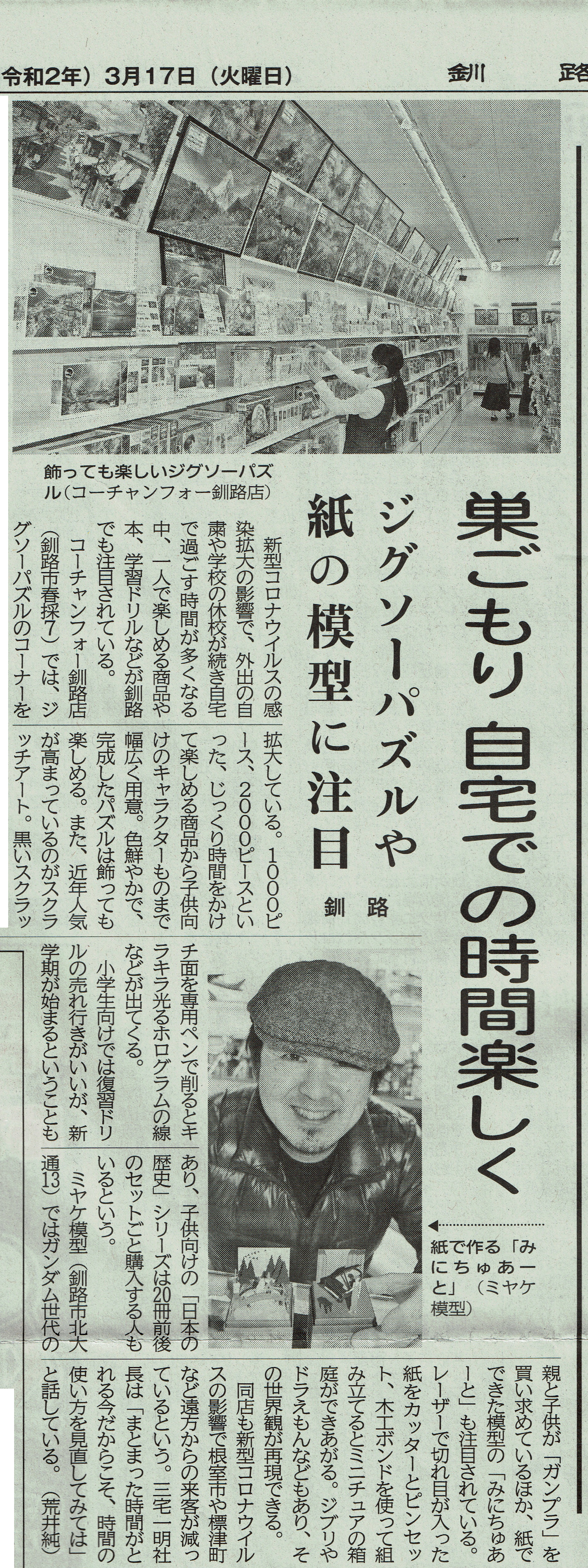2020-3-17釧路新聞