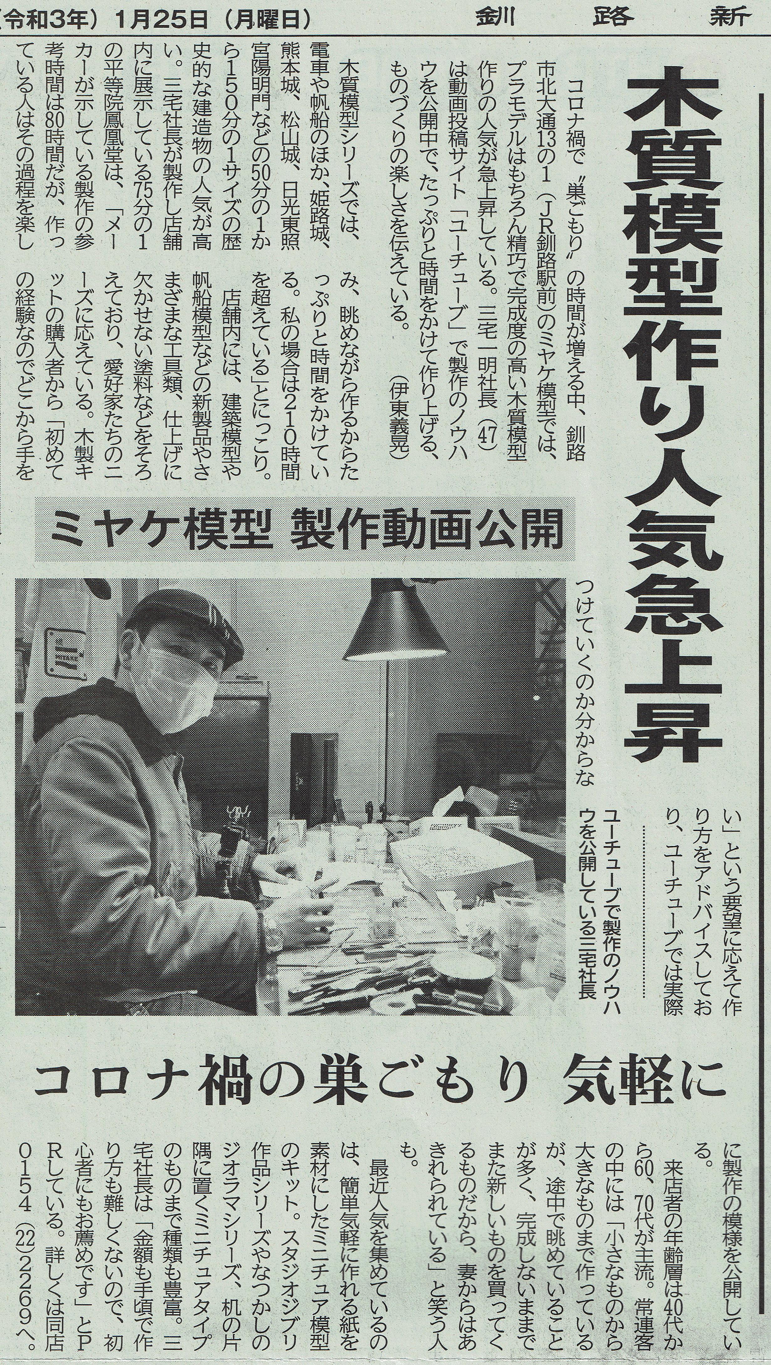 2021-1-25釧路新聞