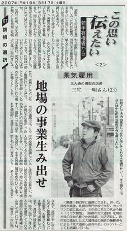 2007-3-17北海道新聞朝刊